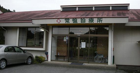 「栃木県佐野市仙波町:佐野市国保常盤診療所」の画像検索結果