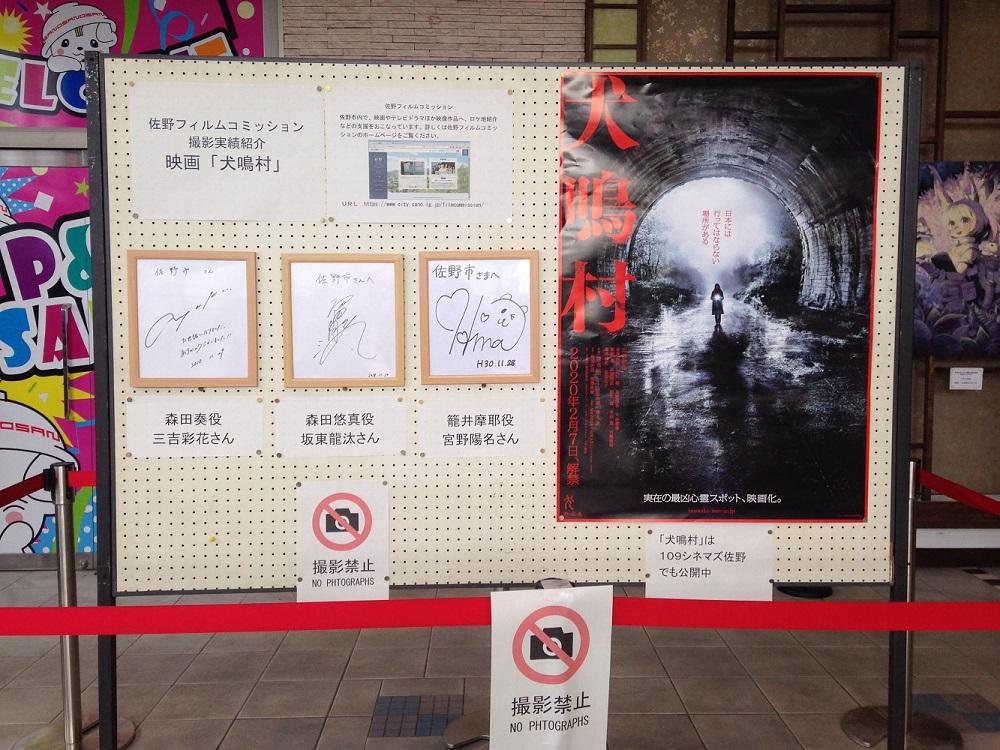 犬鳴 村 ポスター